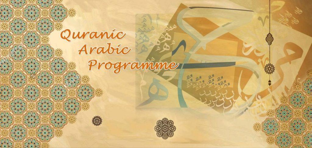 Learn Quranic Arabic (Arabic learning through Quran )