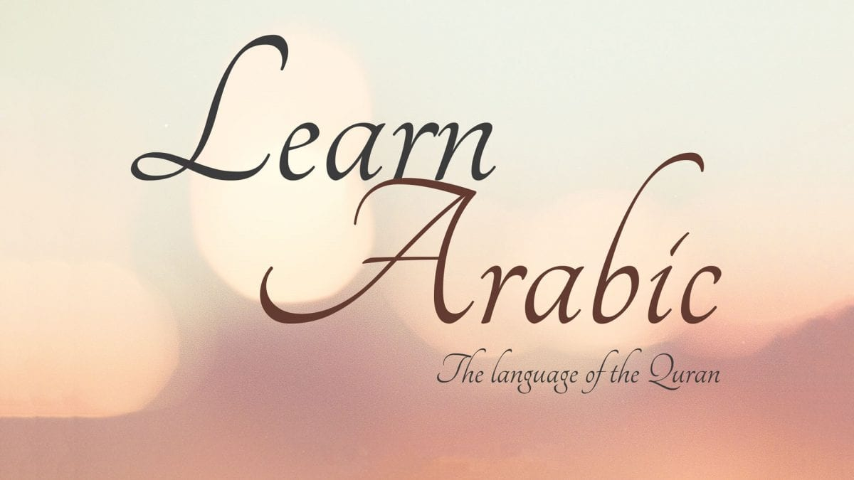 Learn The Arabic Alphabet For Kids