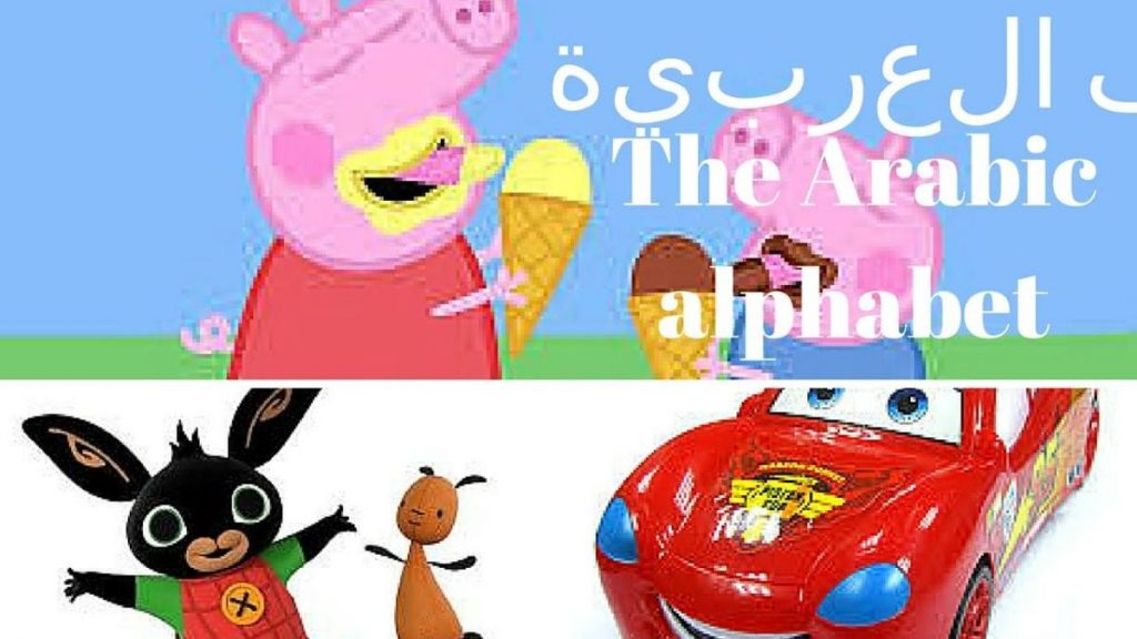 Arabic learning for kids( Quranic Arabic for kids )
