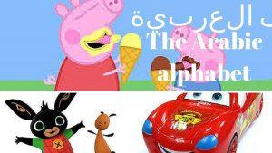 Arabic learning for kids( Quranic Arabic for kids )