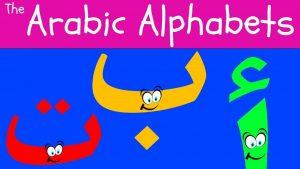 Learn Arabic Alphabet (Arabic online abroad)