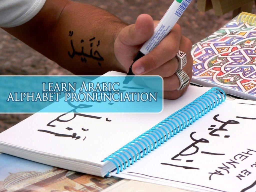 learn arabic alphabet pronunciation