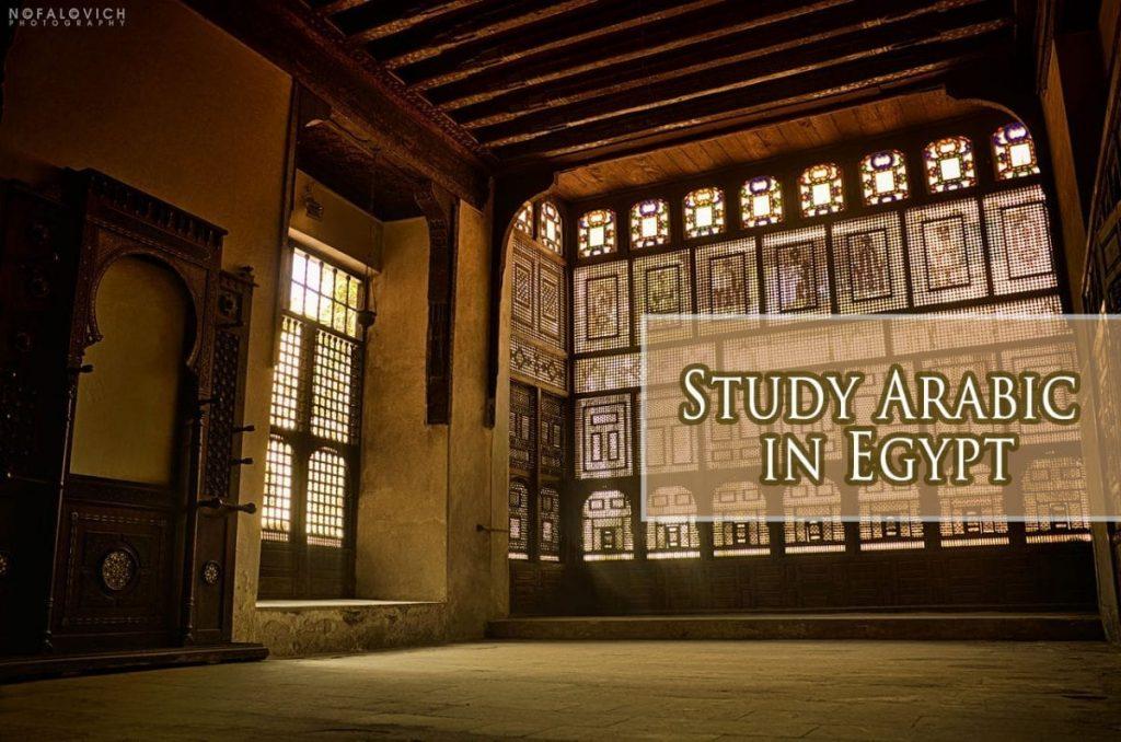 Study Arabic in Egypt