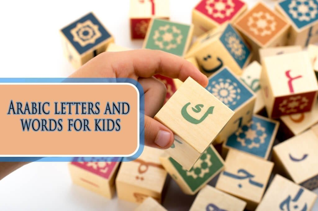 arabic letters and words for kids